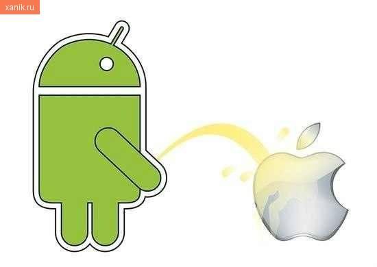Android ссыт на яблоко Apple..