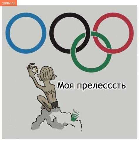 Моя прелесть. Кольца олимпиады