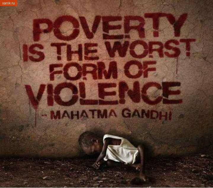 Голодающий ребенок. Poverty is the worst form of violance. Mahatma Gandhi