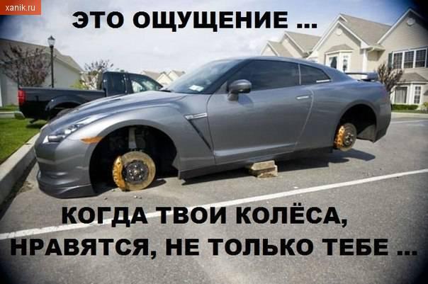 Это ощущение, когда твои колеса нравятся не только тебе.. Nissan GTR без колес