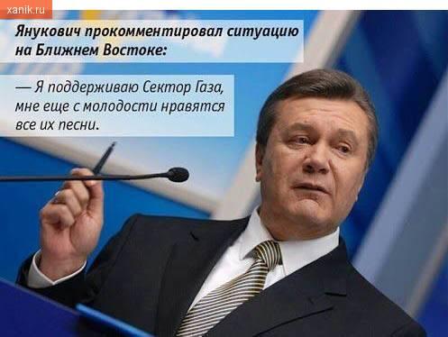 Янукович. Я поддерживаю сектор газа, мне еще с детства нравились их песни
