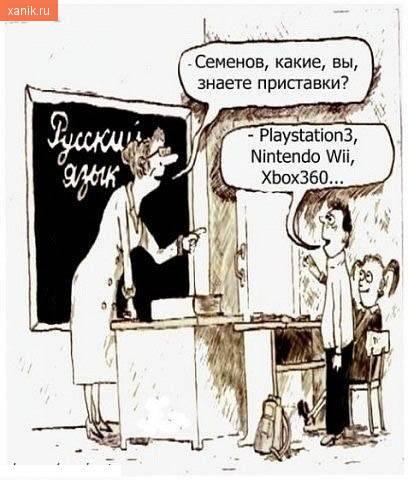 Семенов, какие вызнаете приставки? Playstation 3, Nintendo Wii, Xbox 360