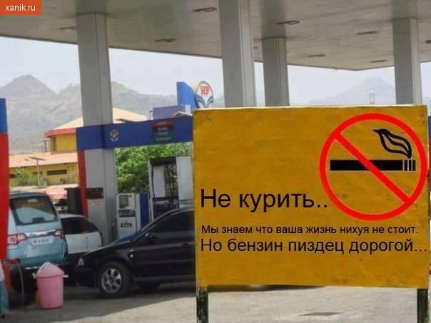 Вывеска. Не курить.. Мы знаем, что ваша жизнь нихуя не стоит. Но бензин пиздец дорогой..