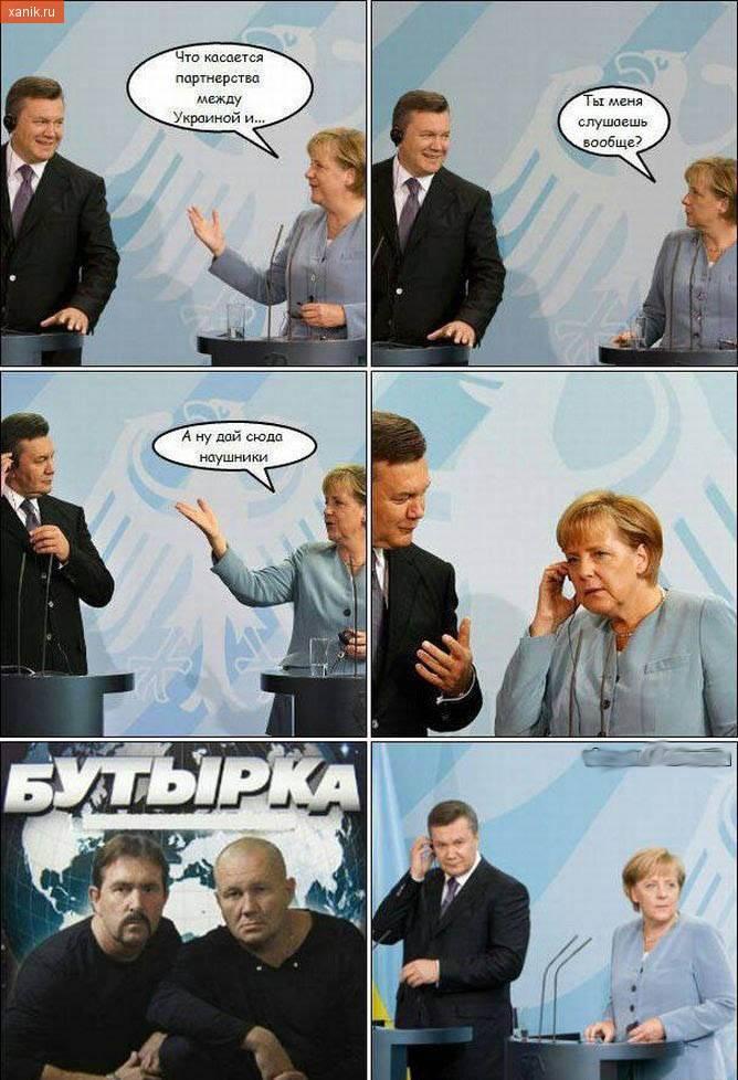 Что касается партнерства между Украиной и.. Ты вообще слушаешь меня? Ну ка дай сюда наушники.