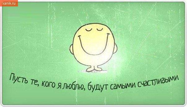 Пусть те, кого я люблю, будут счастливыми