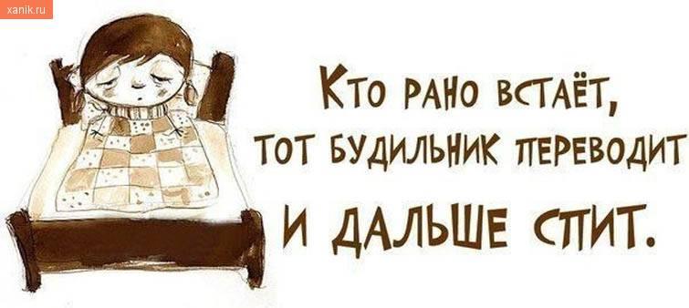 Кто рано встает, тот будильник переводит и дальше спит