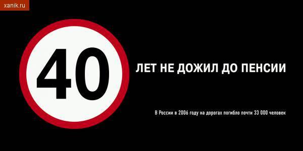 40 лет не дожил до пенсии. В россии в 2006 году на дорогах погибло почти 33000 человек