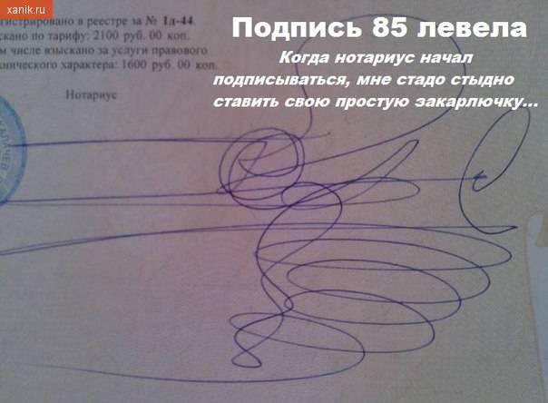 Подпись 85 левела. Когда нотариус начал расписываться, мы стало стыдно ставить свою простую закарючку