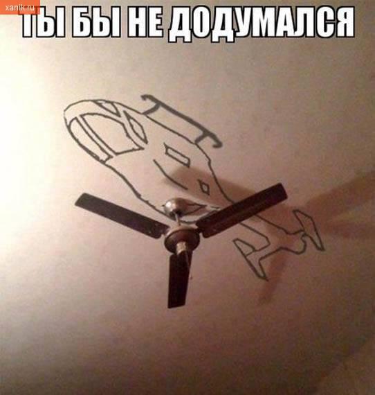 Ты бы не додумался. Вертолет в потолке