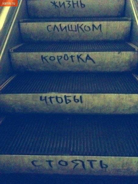 Надпись на ступеньках эскалатора. Жизнь слишком коротка, чтобы стоять
