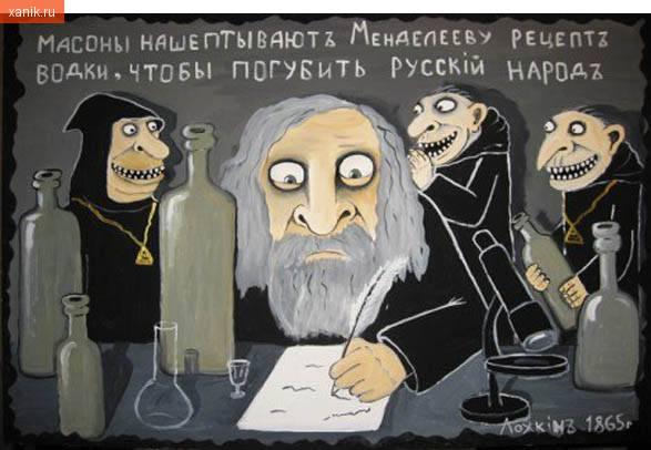 Массоны нашептывают Менделееву рецепт водки, чтобы погубить русский народ. 1865г