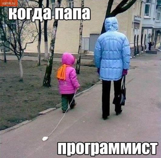 Когда папа программист. Ребенок с мышью