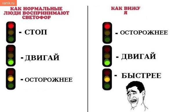 Как нормальные люди воспринимают светофор и как я. Осторожнее, двигай. быстрее