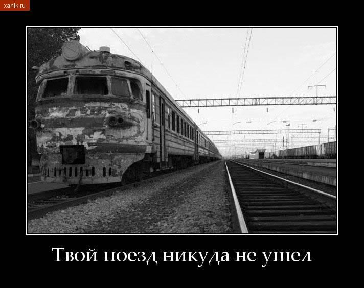 Демотиватор. Твой поезд никуда не ушел