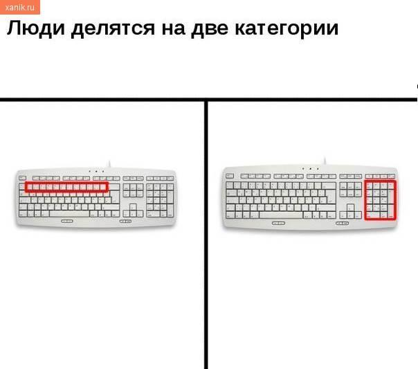 Люди делятся на две категории. Клавиатура