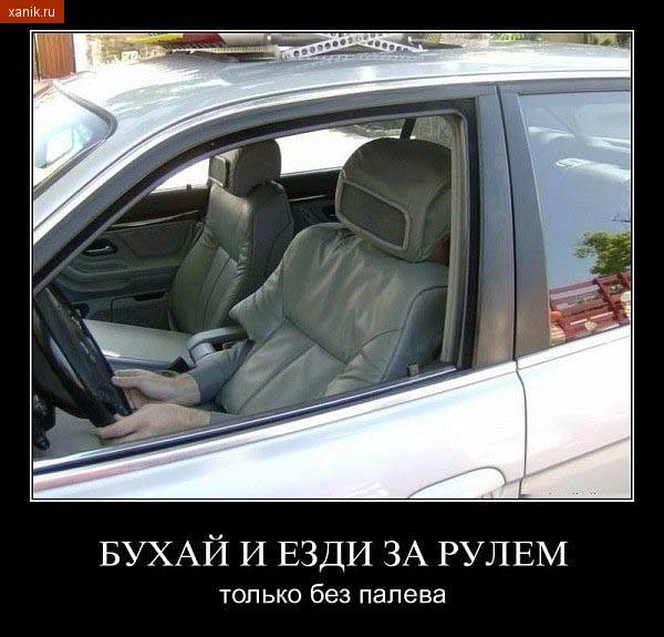 Демотиватор. Бухай и езди за рулем, только без палева