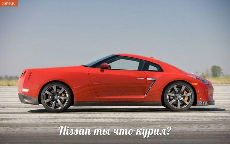 Nissan GTR наоборот. Ты что курил?