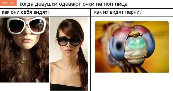 Когда девушки одевают очки на поллица