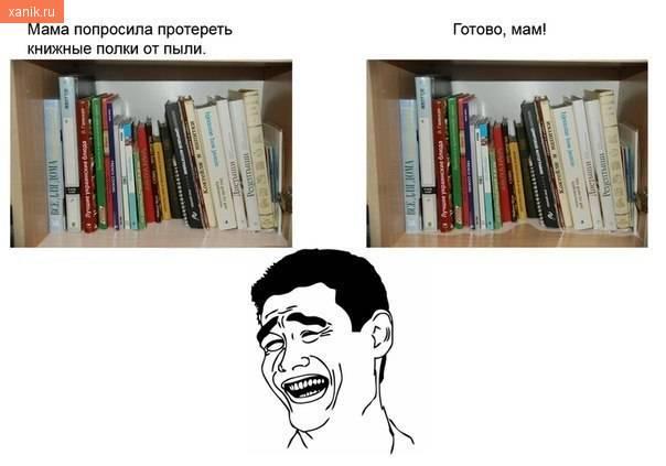Мама попросила протереть книжные полки от пыли. Обведено по контуру